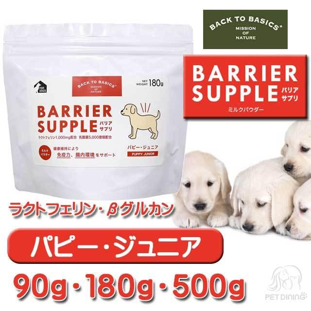 バリアサプリ・パピー・ジュニア(幼犬期用)