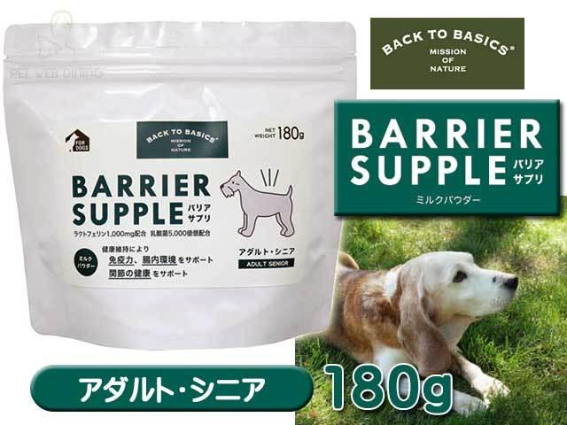 バリアサプリ・アダルト・シニア(高齢犬用)180g