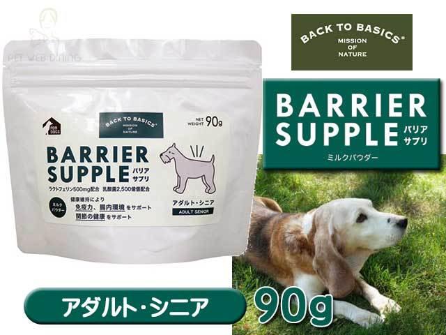 バリアサプリ・アダルト・シニア(高齢犬用)90g