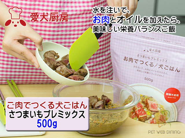 愛犬厨房 お肉でつくる犬ごはん さつまいもプレミックス500g
