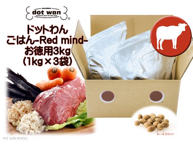 ドットわん ドッグフード ごはん-Red mind- 3kg