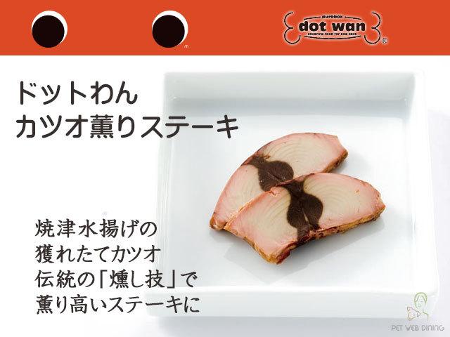 ドットわん カツオ薫りステーキ 2枚入り