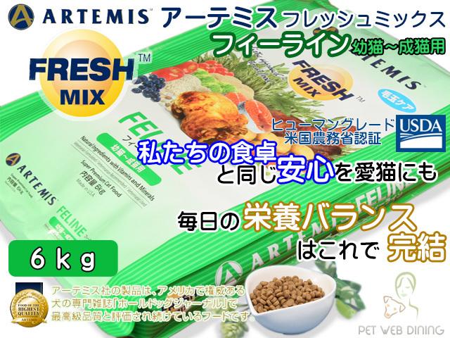 アーテミス キャットフード フレッシュミックス・フィーライン6kg