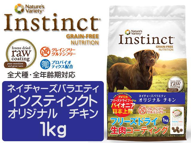 インスティンクト オリジナル チキン1kg