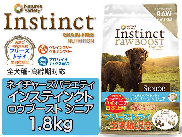 インスティンクト ロウブースト ドッグ シニア1.8kg