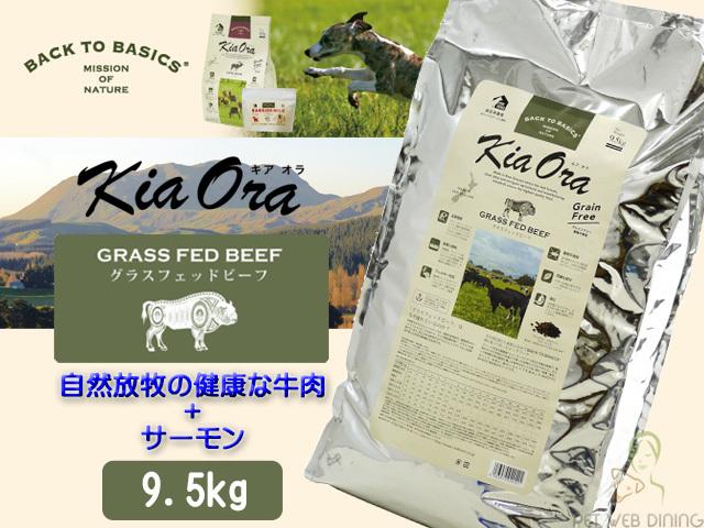 BACK TO BASICS 「KiaOra(キアオラ)」ドッグフード グラスフェッドビーフ 9.5kg
