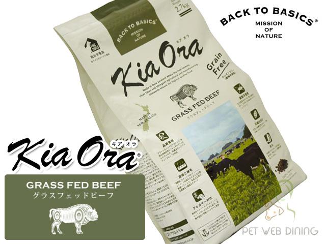 キアオラ ドッグフード グラスフェッドビーフ2.7kg