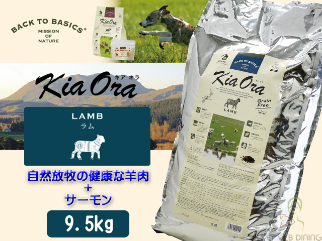 Back to Basics「KiaOra(キアオラ)ドッグフード」 ラム 9.5kg