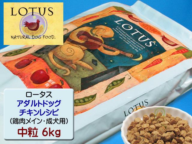 ロータス・アダルトドッグ・チキンレシピ中粒6kg