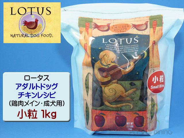 ロータス アダルトドッグ・チキンレシピ 小粒1kg