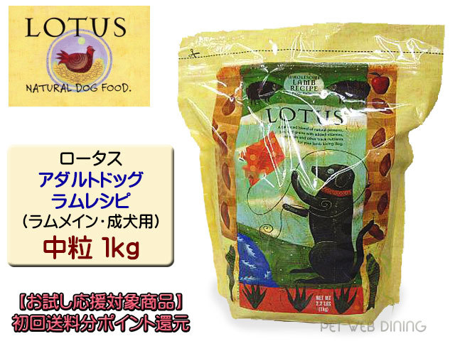 ロータス ドッグフード アダルトドッグ・ラムレシピ中粒1kg