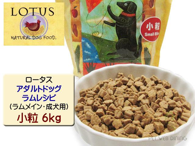 ロータス ドッグフード アダルトドッグ・ラムレシピ小粒6kg