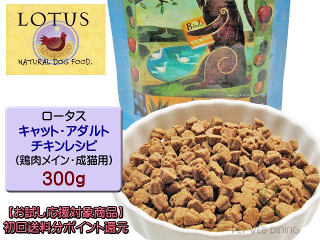 ロータス・キャットフード・アダルト・チキンレシピ300g
