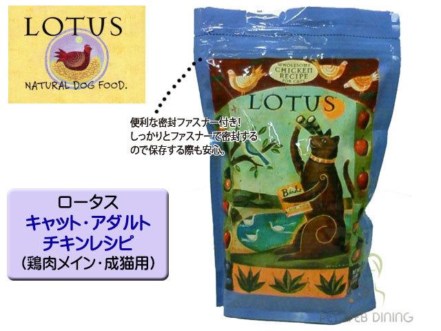 ロータス・キャットフード・アダルト・チキンレシピ