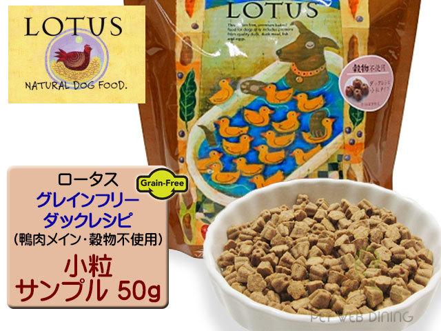 ロータス・グレインフリー・ダックレシピ ドッグフード 小粒 フードサンプル