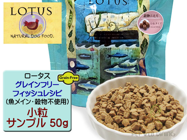 ロータス・グレインフリー・フィッシュレシピ 小粒 ドッグフード フードサンプル