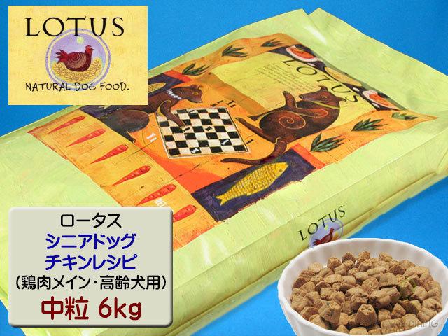 ロータス ドッグフード シニアドッグ・チキンレシピ中粒6kg