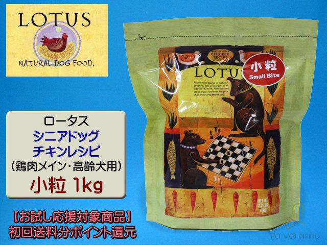 ロータス ドッグフード シニアドッグ・チキンレシピ小粒1kg