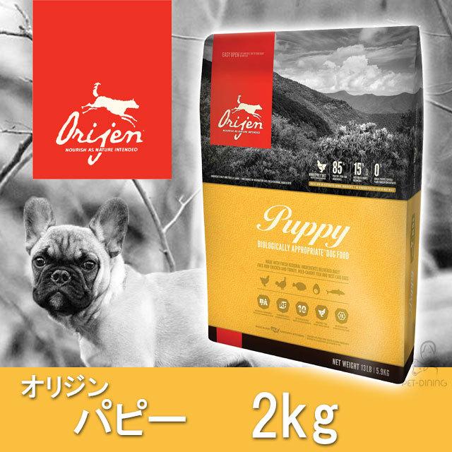 オリジン パピー 2.27kg