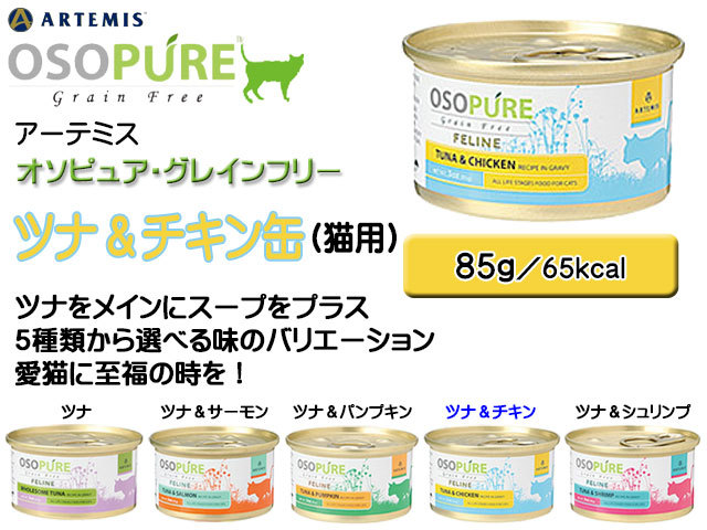 アーテミス・オソピュア・グレインフリー ツナ&チキン缶キャットフード