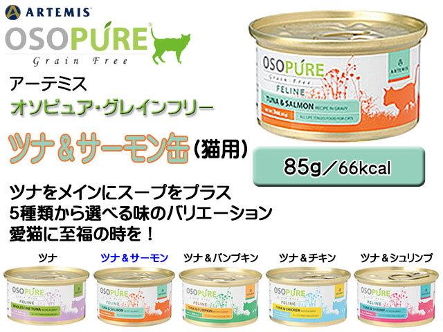 アーテミス・オソピュア・グレインフリー ツナ&サーモン缶キャットフード