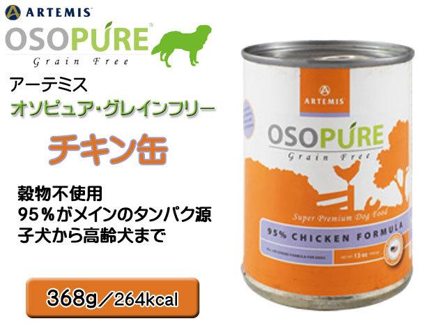 アーテミス・オソピュア・グレインフリー チキン缶ドッグフード