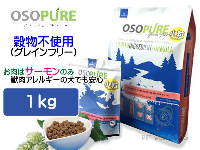 アーテミス オソピュアグレインフリー ドッグフード サーモン&ガルバンゾー 小粒1kg