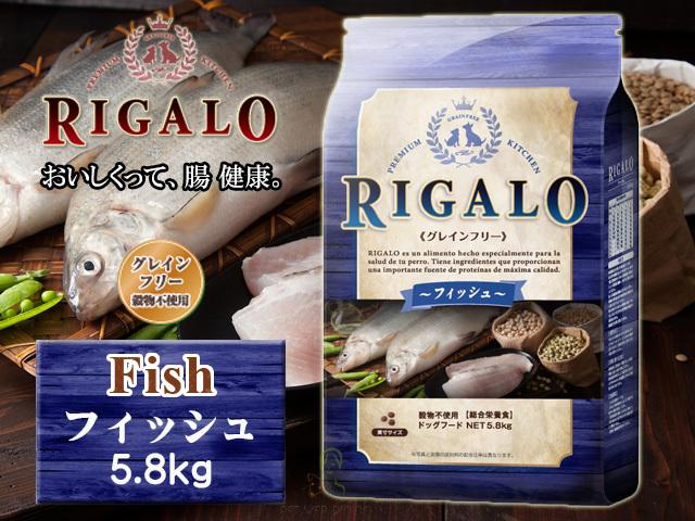 リガロ ドッグフード フィッシュ 5.8kg