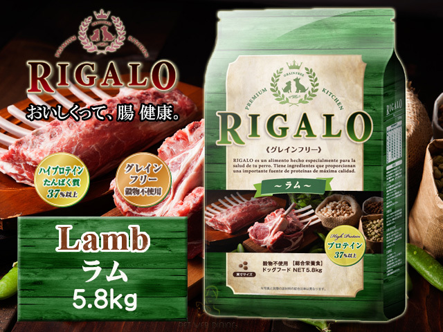 リガロ ドッグフード ラム 5.8kg