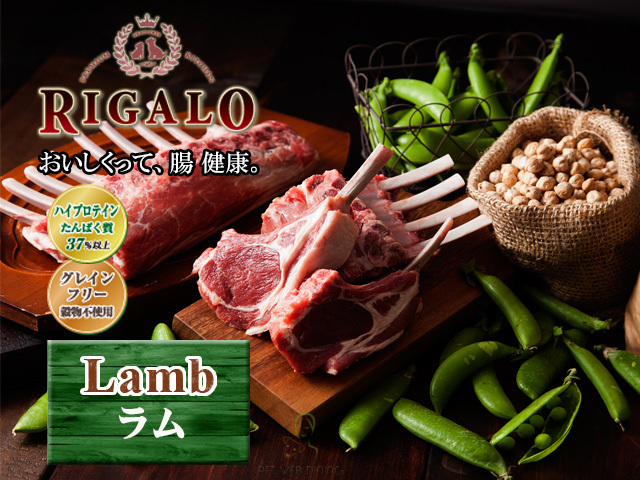 リガロ ドッグフード ラム 材料
