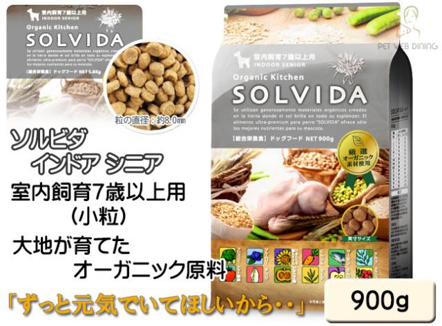 ソルビダ ドッグフード インドア シニア 900g