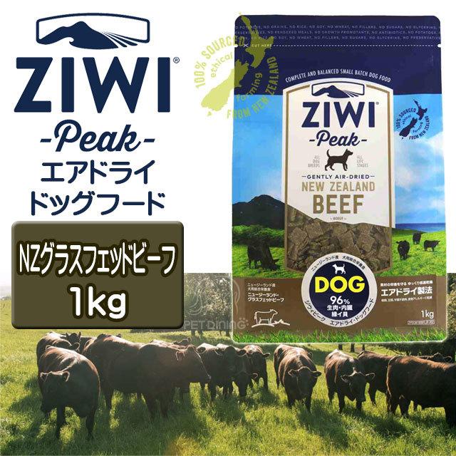 ジウィピーク エアドライ・ドッグフード NZグラスフェッドビーフ 1kg