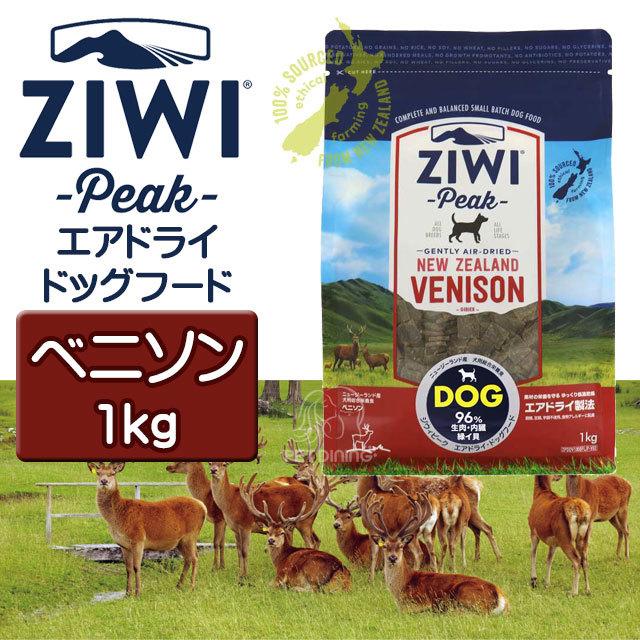 ZiwiPeak(ジウィピーク)・エアドライ・ドッグフード ベニソン(鹿肉) 1kg