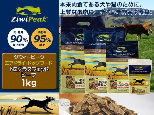 ジウィピーク・エアドライ・ドッグフード NZグラスフェッド・ビーフ(牧草牛) 1kg