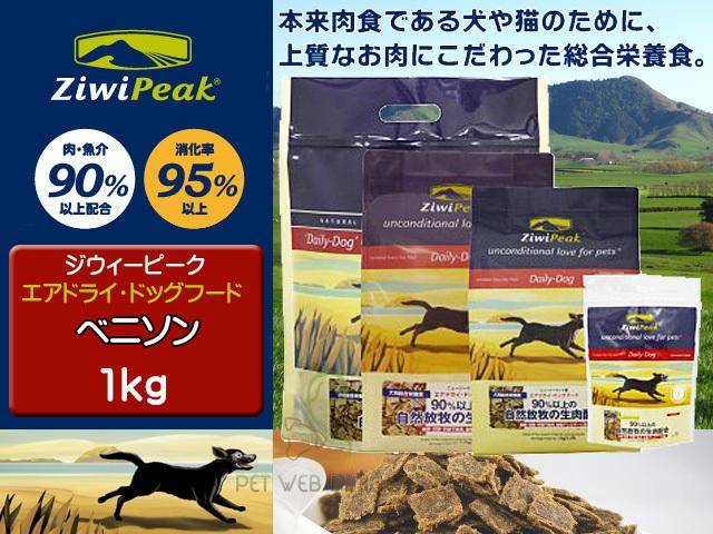 ジウィピーク・エアドライ・ドッグフード ベニソン(鹿肉) 1kg