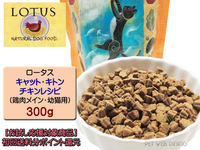 ロータス・キャットフード・キトン・チキンレシピ300g