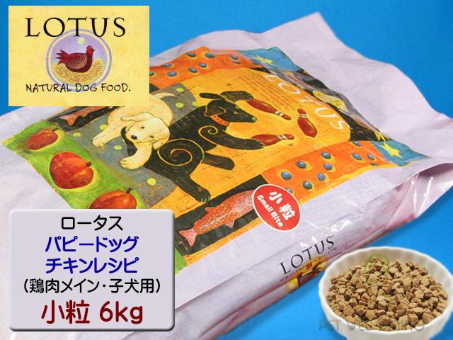 ロータス ドッグフード パピードッグ・チキンレシピ小粒6kg