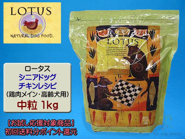 ロータス・シニアドッグ・チキンレシピ中粒1kg