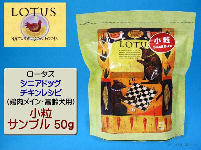ロータス・シニアドッグ・チキンレシピ 小粒 ドッグフード サンプル