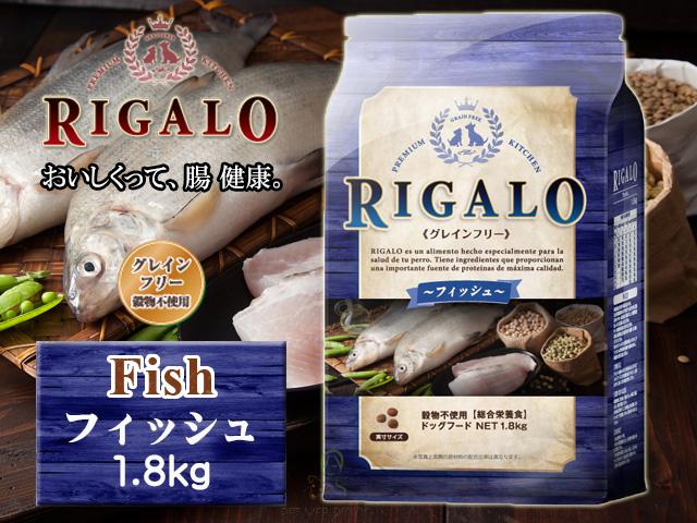 リガロ ドッグフード フィッシュ 1.8kg