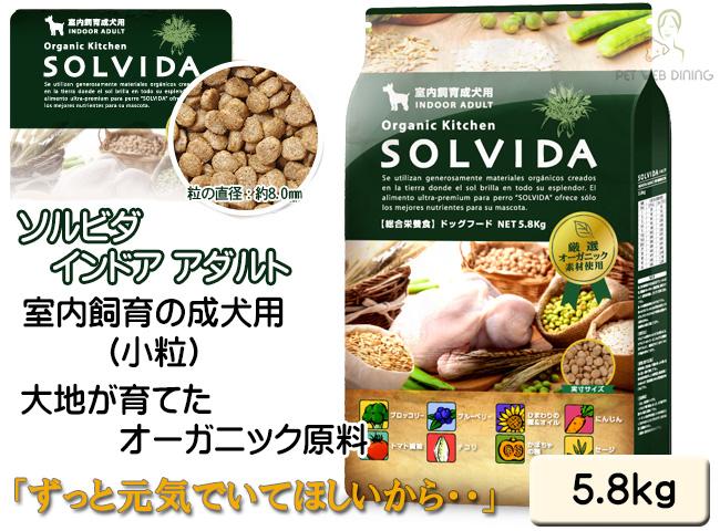 ソルビダ ドッグフード インドアアダルト 5.8kg