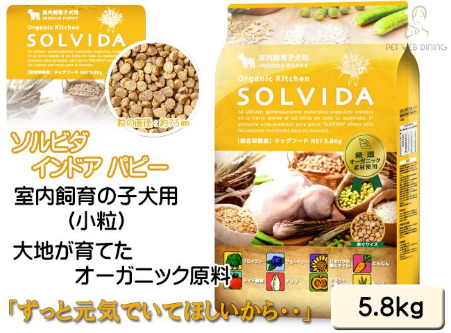 ソルビダ ドッグフード インドア パピー 5.8kg