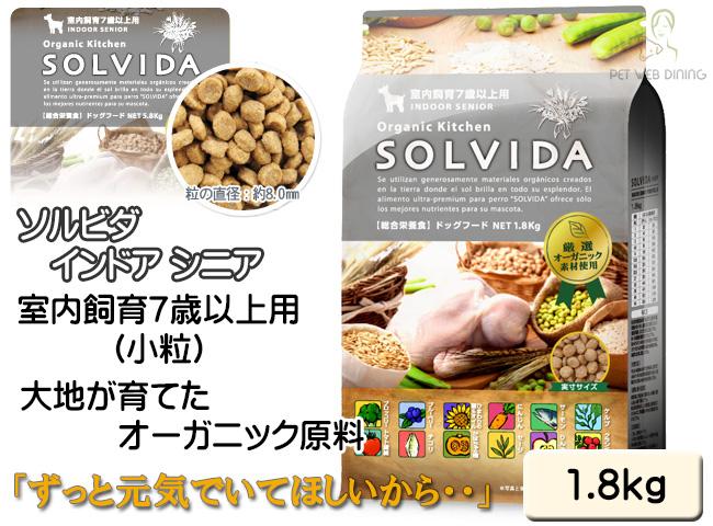 ソルビダ ドッグフード インドア シニア 1.8kg