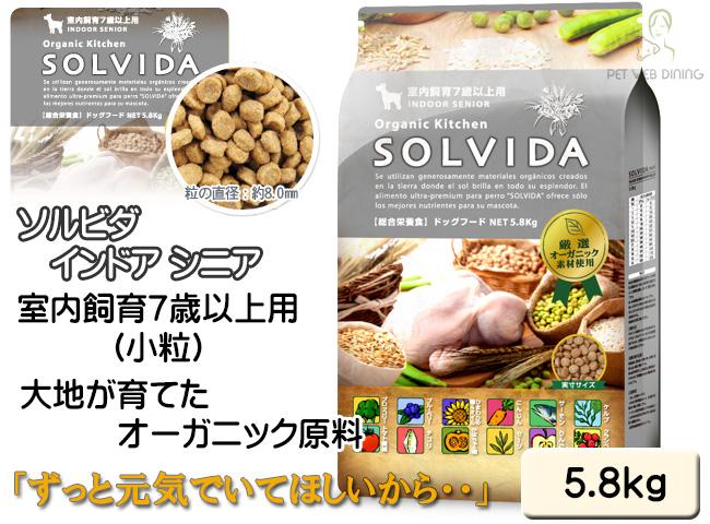 ソルビダ ドッグフード インドア シニア 5.8kg