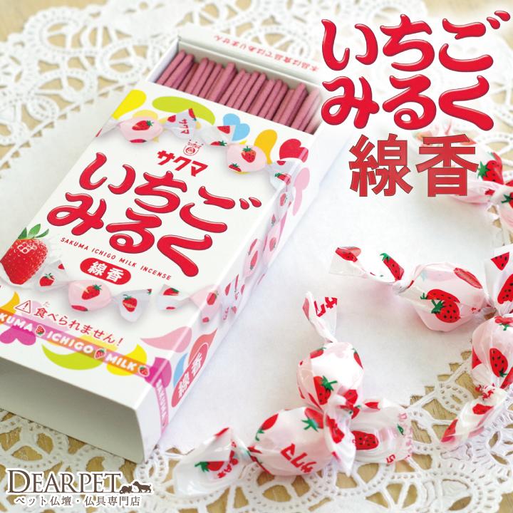 ペット仏具 お線香 いちごみるくの香り ミニ線香 メモリアル ペット供養