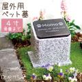 【ペット墓】 ペット4寸骨壷がおさまる 本格御影石 ペット墓石