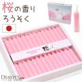 【ペット仏具】櫻人 さくらの香りのろうそく ピンク ネコポス対応