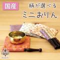ペット仏具 柄が選べる ペット用ミニおりん 日本製 ペット供養 メモリアル