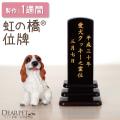 【彫刻無料】本格ペット位牌 ミニタワー 2.5寸