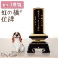 【ペット位牌】黒塗り 位牌 2.5寸 人と同じように供養 犬 猫 ペット供養 いはい